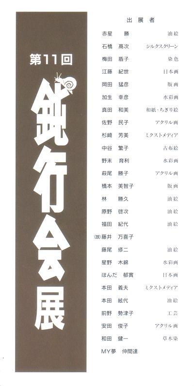 鈍行会展2016-10-表 001