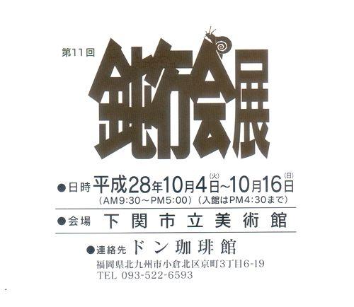 鈍行会展-2016-10-裏