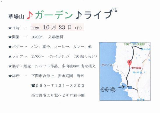 安永庭園ライブ2016秋 001