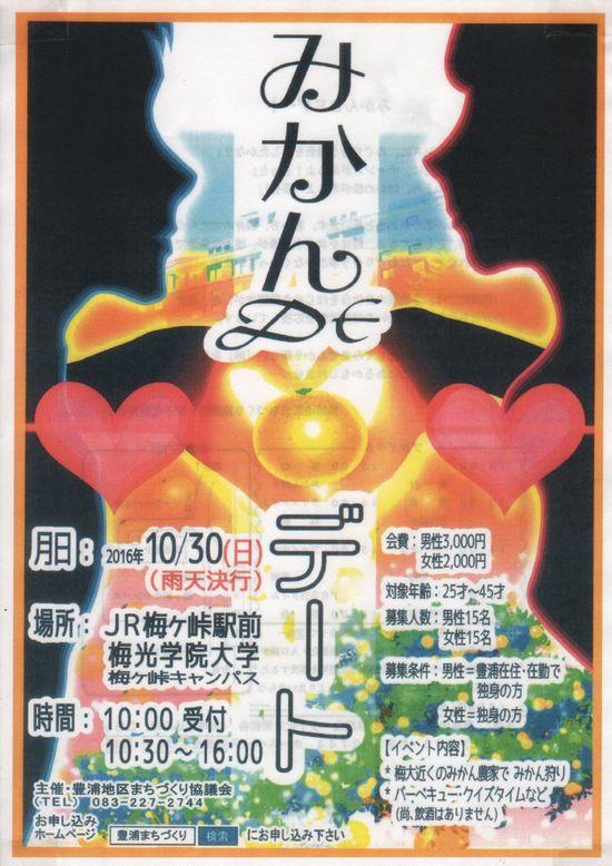 梅ヶ峠合コン表 001