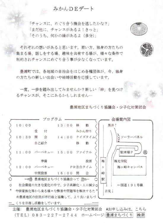 梅ヶ峠合コン裏 001