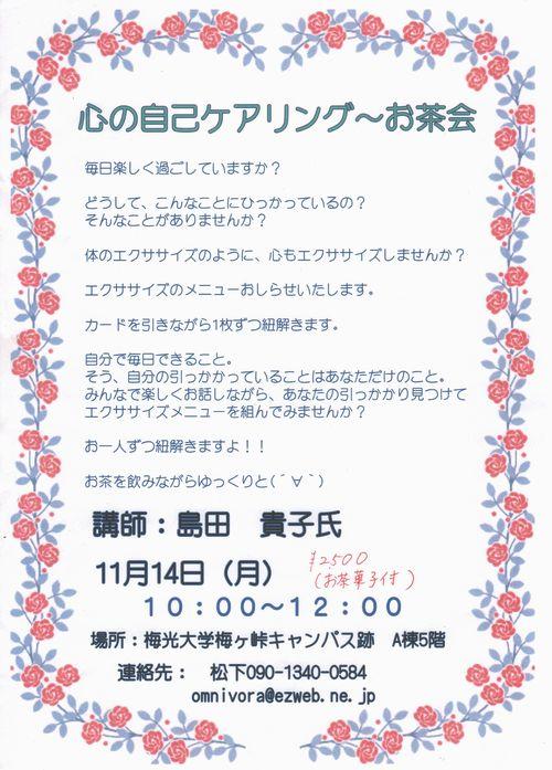 松下茶会2016-11 001
