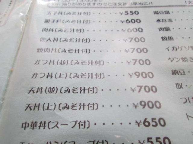 カツ丼 003