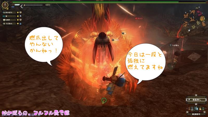 MHF 燃えー