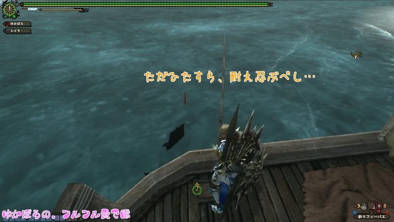 MHF 釣り