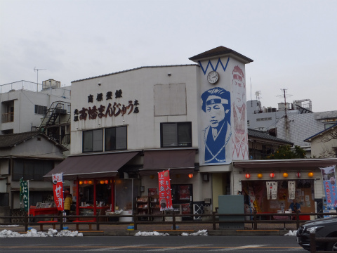 高幡まんじゅう本店