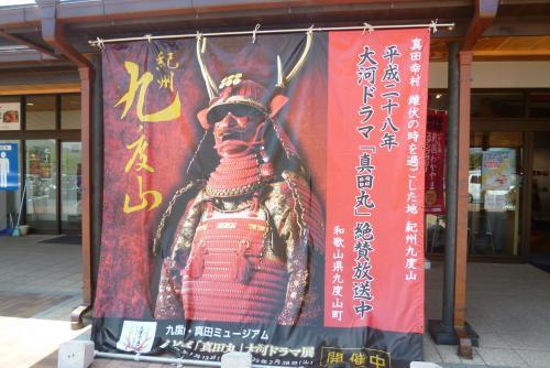 道の駅柿の郷くどやま  2016 4月(mt.okuho)