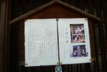 米金(九度山焼き) 2016 4月(mt.okuho)