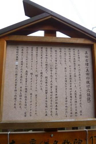 真田の抜け穴 2016 4月(mt.okuho)