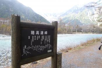 1泊2日 バスツァー ( 上高地 )2016 4 29(mt.okuho)