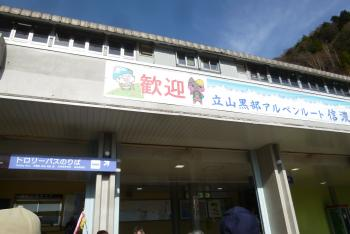 1泊2日 バスツァー ( 扇沢駅 )2016 4 30(mt.okuho)