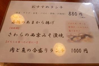 奈良 やまと庵さん ランチメニュー 2016 5 10 (mt.okuho)