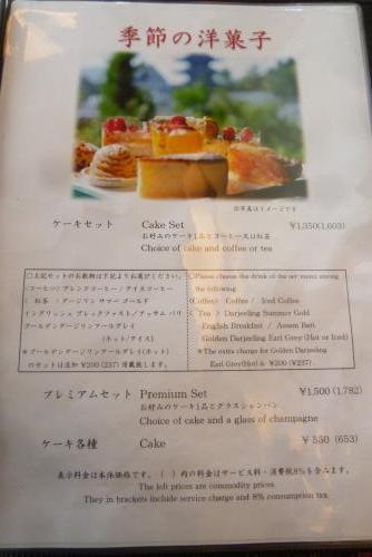 奈良ホテル 2016 5 10 (mt.okuho)