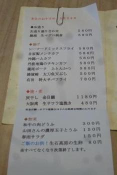 ランチ Wakaya 津屋 さん 2016 5 24 (mt.okuho)