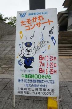 たそがれコンサート 2016 6 23 (mt.okuho)