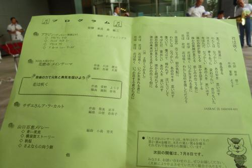 たそがれコンサート (ベァー) 2016 6 23 (mt.okuho)