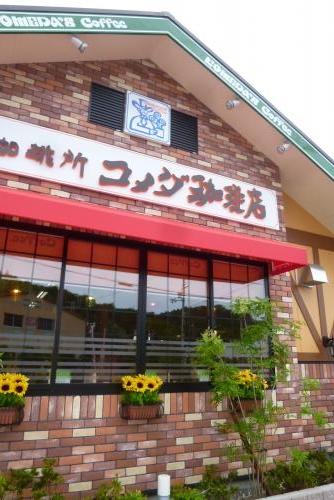 コメダ珈琲店 2016 6 27 (mt.okuho)