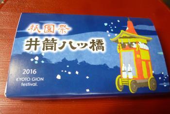自分にお土産  2016 7 15 (mt.okuho)