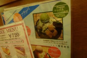 ティータイム 南海パーラー かき氷 2016 8 7 (日) (mt.okuho)
