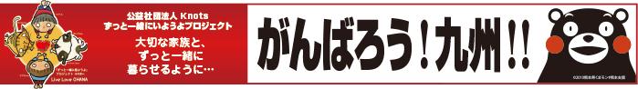 kumamon-banner.jpg