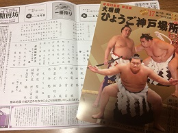 sumo201610.jpg