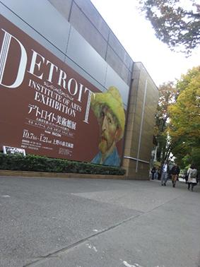 の 奇跡 美術館 デトロイト