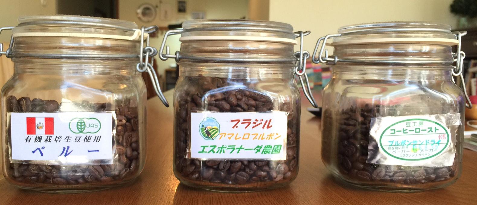 平成28年09月01日今週のコーヒー豆写真