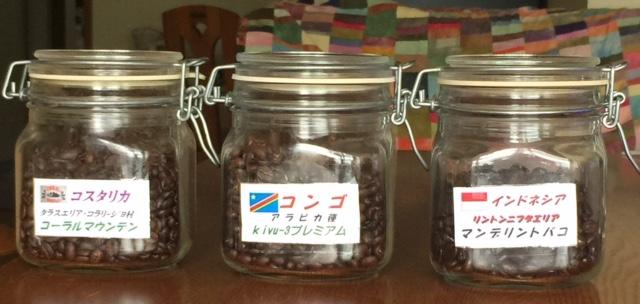 平成28年09月07日今週のコーヒー豆