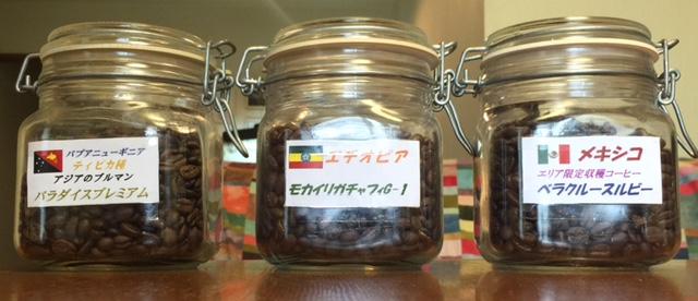 平成28年09月14日今週のコーヒー豆