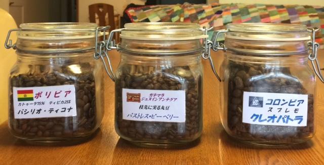平成28年09月21日今週のコーヒー豆