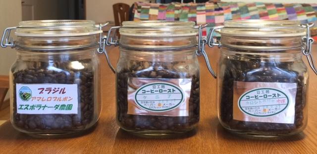 平成28年09月28日今週のコーヒー豆
