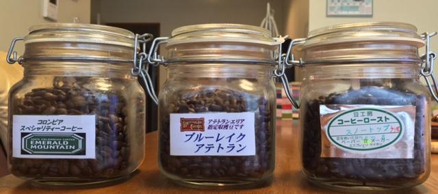 平成28年10月08日今週のコーヒー豆