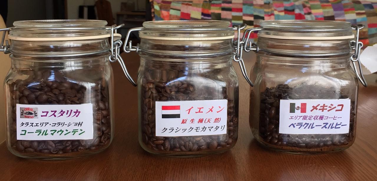 平成28年10月26日今週のコーヒー豆の写真