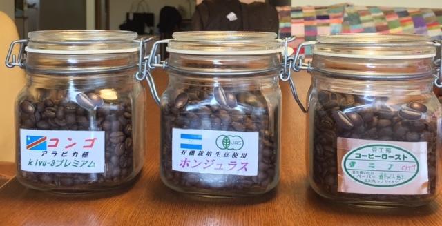 平成28年11月03日今週のコーヒー豆
