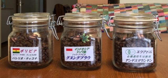 平成28年11月16日今週のコーヒー豆