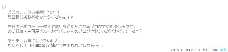 ヒロさんコメント