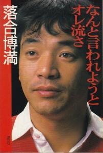 oreryu-202x300.jpg