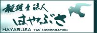 税理士法人 はやぶさ 兵庫県 神戸市 中央区の会計事務所