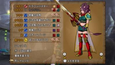 竜戦士02