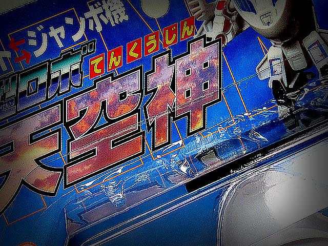 Change_Robot_TENKU_JIN_01.jpg