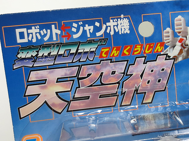 Change_Robot_TENKU_JIN_03.jpg