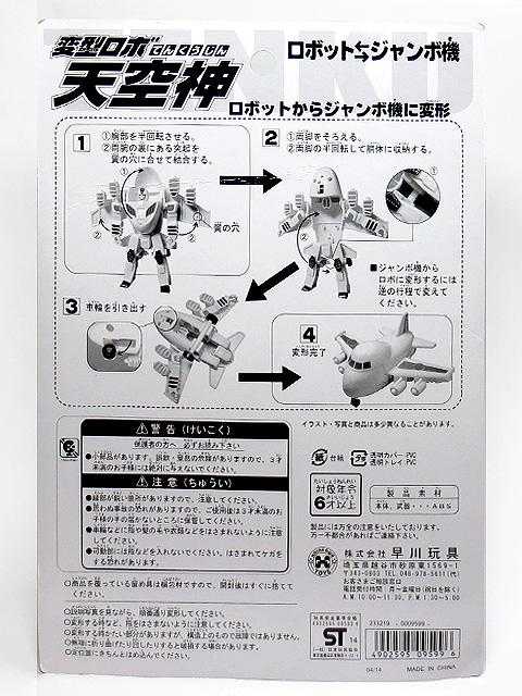 Change_Robot_TENKU_JIN_05.jpg