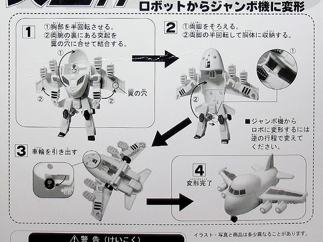 Change_Robot_TENKU_JIN_06.jpg