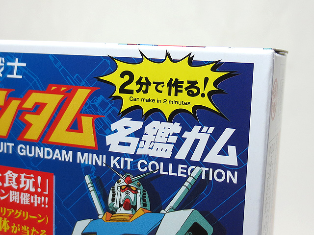 Gundam_Mini_Kit_Collection_1_02.jpg