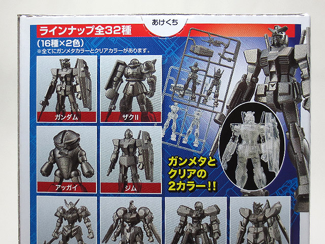 Gundam_Mini_Kit_Collection_1_07.jpg