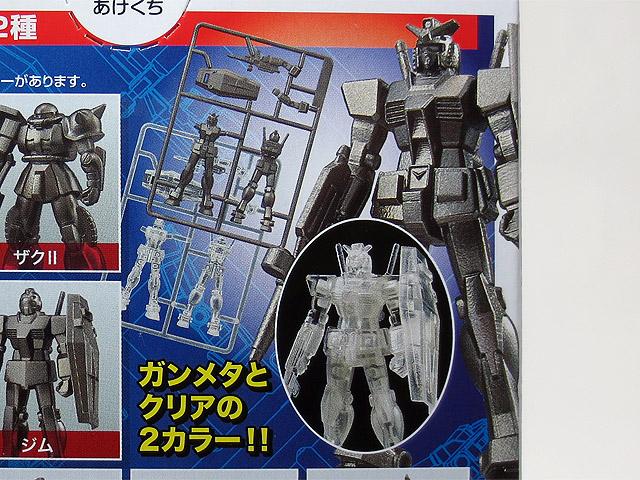 Gundam_Mini_Kit_Collection_1_09.jpg