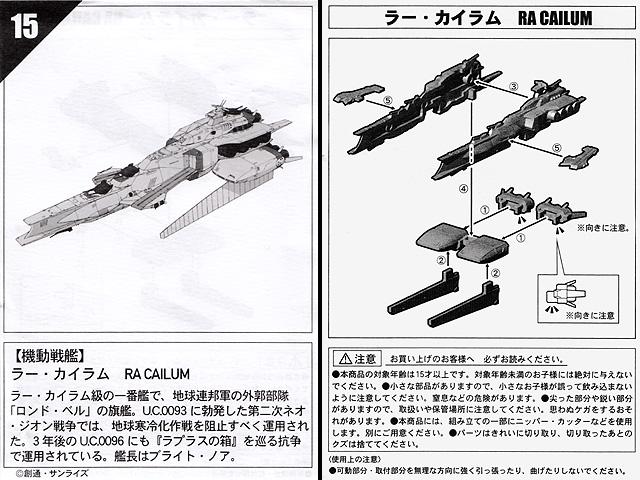 Gundam_Mini_Kit_Collection_1_14.jpg