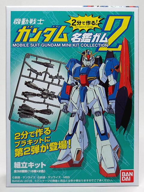 Gundam_Mini_Kit_Collection_2_05.jpg