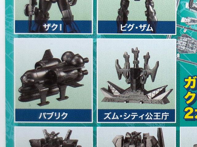 Gundam_Mini_Kit_Collection_2_08.jpg