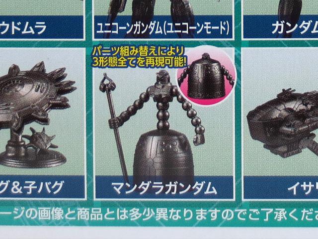 Gundam_Mini_Kit_Collection_2_09.jpg
